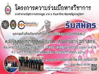 กองบัญชาการตำรวจภูธร ภาค 8