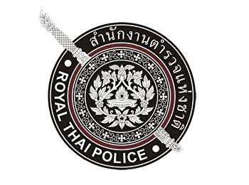 กองบัญชาการตำรวจภูธร ภาค 8 จังหวัดระนอง