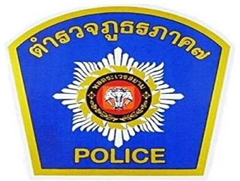 กองบัญชาการตำรวจภูธรภาค 7 จังหวัดนครปฐม
