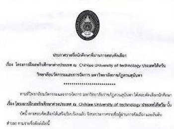 ประกาศรายชื่อนักศึกษาที่ผ่านการสอบคัดเลือก โครงการฝึกสหกิจศึกษา