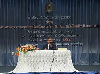 พณ.พล.อ.ดร.สนธิ บุญยรัตกลิน เป็นวิทยากรในการจัดสัมมนา เรื่องบทบาทพรรคการเมืองไทยกับประชาธิปไตยในประเทศไทย
