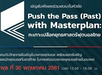 Push the Pass with Masterplan : กะเทาะเปลือกยุทธศาสตร์ฟุตบอลไทย