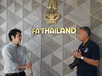 นักศึกษาสาขาวิชาการจัดการฟุตบอลอาชีพเข้าพบ โฆษกประจำสมาคมกีฬาฟุตบอลแห่งประเทศไทย