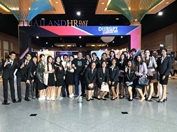 The major of Human capital management along with the co-organizations attended Thailand HR Day 2018 event at Impact forum Muang Thong Thani