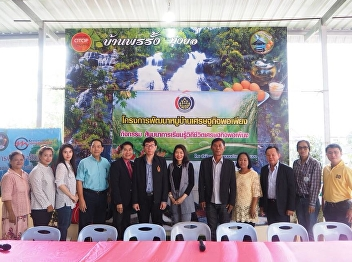 On December 14, 2561 Asst. Dr.  Wichitra Srisorn  Lecturer, CIM. Mission integration project to solve the problem of poverty of local residents. Bang Rin Ranong