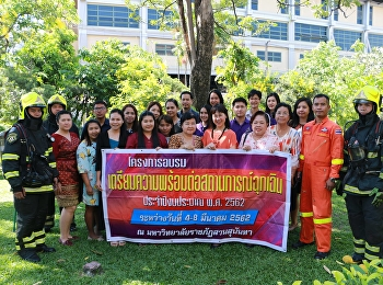 7 March 2562, college personnel and management innovation. University Join a training program to prepare for emergency situations. Fiscal 2562