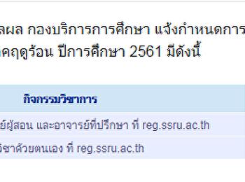 เรื่องการประเมินอาจารย์ที่ปรึกษา และขอยกเลิกรายวิชาที่ ระบบ reg.ssru.ac.th ระหว่างวันที่ 1 -15 ก.ค.2562