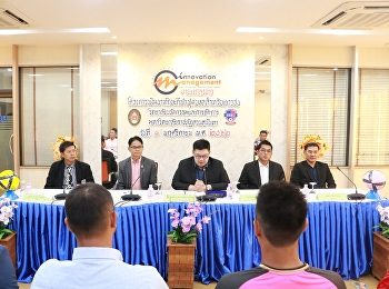 "Press conference for the launching of a boot camp for young football players at Suan Sunandha Rajabhat University, ""SSRU Football Academy 2019"""