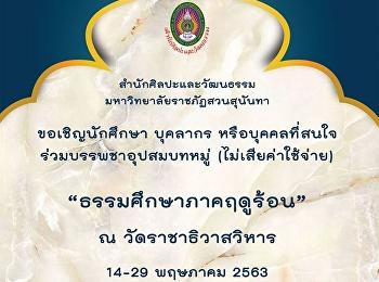 สำนักศิลปะและวัฒนธรรม มหาวิทยาลัยราชภัฏสวนสุนันทา ขอเชิญนักศึกษา บุคลากรหรือบุคคลที่สนใจ ร่วมโครงการธรรมศึกษา : บรรพชาอุปสมบทหมู่  ณ วัดราชาธิวาสวิหาร  ระหว่างวันที่ 14 – 29 พฤษภาคม 2563