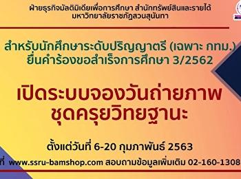 เปิดระบบจองวันถ่ายภาพขอสำเร็จการศึกษา 3/2562
