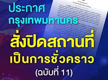 ประกาศกรุงเทพมหานคร สั่งปิดสถานที่เป็นการชั่วคราว (ฉบับที่ 11) มาตรการผ่อนคลาย ระยะที่ 4 ตั้งแต่ 15 - 30 มิถุนายน 2563 หรือจะมีประกาศเปลี่ยนแปลง