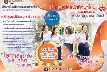 Accepting new students, regular program (more sessions) College of Innovation and Management Suan Rajabhat University