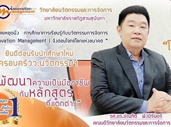 มหาวิทยาลัยราชภัฏสวนสุนันทา ราชภัฏอันดับ 1 ของประเทศไทย