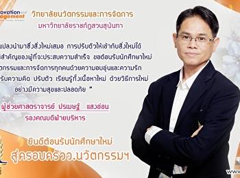 Suan Sunandha Rajabhat University, Thailand's No. 1 Rajabhat University