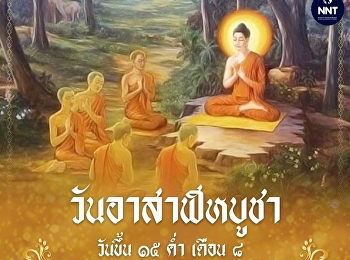 Asanha Bucha Falls on the 15th day of the lunar month, the 8th of every year, when the Lord Buddha announces Buddhism for the first time