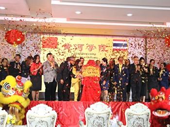 วันที่ 16 พฤศจิกายน 2563 วิทยาลัยนวัตกรรมและการจัดการ มหาวิทยาลัยราชภัฏสวนสุนันทา เข้าร่วมพิธีทำความร่วมมือระหว่างมหาวิทยาลัยราชภัฏสวนสุนันทา กับ มหาวิทยาลัย Sanmenxia Polytechnic ในพิธีเปิดศูนย์ภาษาและวัฒนธรรมไทย ณ มหาวิทยาลัยของจีน