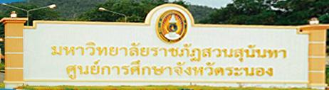 Ranong Campus Education Center