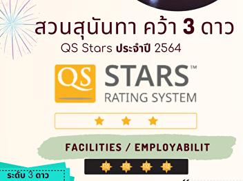 """""""สวนสุนันทา"""" ได้รับการประเมินมาตรฐานการศึกษา QS Stars ในระดับ 3 ดาว ประจำปี 2564"""