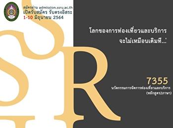 เปิดรับสมัครนักศึกษาใหม่ ระดับปริญญาตรีรอบรับตรงอิสระ ตั้งแต่วันที่ 1-10 มิ.ย. 2564 สาขานวัตกรรมการจัดการ(หลักสูตรสองภาษา ไทย-จีน)