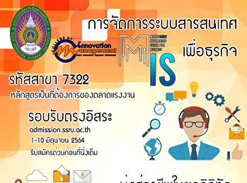 รับสมัครนักศึกษา รอบ 4 สาขาวิชาการจัดการระบบสารสนเทศเพื่อธุรกิจ เริ่ม 1-10 มิถุนายน 2564