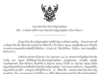 ประกาศมหาวิทยาลัยราชภัฏสวนสุนันทาเรื่อง การปิดสถานที่ทำการมหาวิทยาลัยราชภัฏสวนสุนันทา เป็นการชั่วคราว ตั้งแต่วันที่ 5 - 13 มิถุนายน 2564