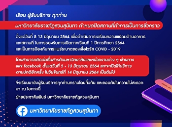 Suan Sunanma Rajabhat University announced the temporary closure of the facility.