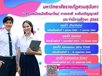 เปิดรับสมัครนักศึกษาใหม่ ภาคปกติ ระดับปริญญาตรี ประจำปีการศึกษา 2565