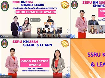 พิธีประกาศผลการสรรหาแนวปฏิบัติที่ดีของกลุ่มความรู้ ในกิจกรรม SSRU KM SHARE & LEARN 2564
