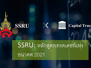 SSRU is happy to announce its partnership with Capital Trust Group (CTG) to launch