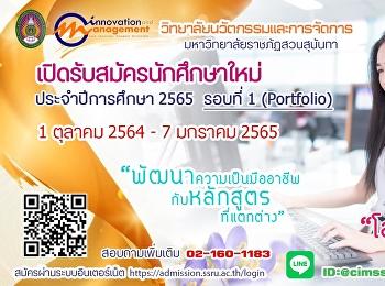 Suan Sunandha Rajabhat University Open to recruit students for regular semester, bachelor's degree Academic Year 2022 (Round 1 Portfolio)