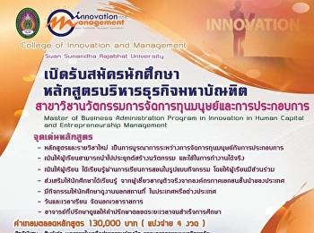 Open enrollment Master of Business Administration Program Human Capital Management and Entrepreneurship