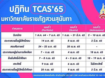 Calendar TCAS'2021