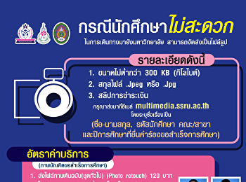 For students who have to apply for graduation in semester 2/2564 and are unable to travel to take photos at the university, they can submit a photo file until November 30, 2021.