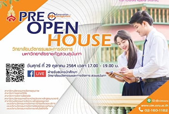 Get ready for the Pre Open House event.